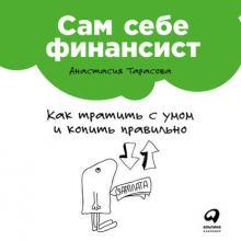 Аудиокнига Сам себе финансист: Как тратить с умом и копить правильно (Анастасия Тарасова)