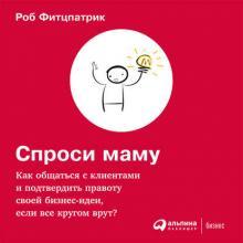 Аудиокнига Спроси маму: Как общаться с клиентами и подтвердить правоту своей бизнес-идеи, если все кругом врут? (Роберт Фитцпатрик)