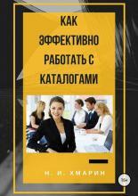 Как эффективно работать с каталогами (Николай Ильич Хмарин)