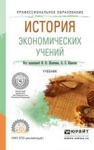 История экономических учений. Учебник для СПО - скачать книгу