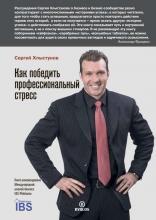 Аудиокнига Как победить профессиональный стресс (Сергей Хлыстунов)