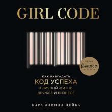 Аудиокнига Girl Code. Как разгадать код успеха в личной жизни, дружбе и бизнесе(Кара Элвилл Лейба)