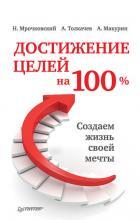 Достижение целей на 100%. Создаем жизнь своей мечты - скачать книгу