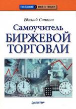 Самоучитель биржевой торговли : скачать книгу