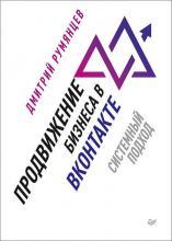 Продвижение бизнеса в ВКонтакте. Системный подход (Дмитрий Румянцев)