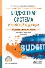 Бюджетная система РФ 2-е изд., пер. и доп. Учебник и практикум для СПО - скачать книгу