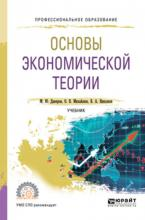 Основы экономической теории. Учебник для СПО (Виталий Алексеевич Николаев)
