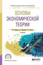 Основы экономической теории. Учебник для СПО - скачать книгу