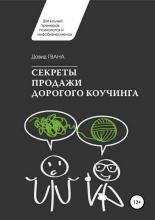 Секреты продажи дорогого коучинга (Давид Ираклиевич Гвенцадзе)