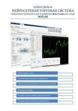 Нейросетевая торговая система. Пошаговая разработка для платформы Meta Trader 4 в среде MATLAB. Сокращенное издание - скачать книгу