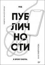 Код публичности. Развитие личного бренда в эпоху Digital (Ана Мавричева)