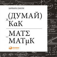 Аудиокнига Думай как математик. Как решать любые задачи быстрее и эффективнее (Барбара Оакли)