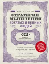 Стратегия мышления богатых и бедных людей(Саидмурод Давлатов) - скачать книгу