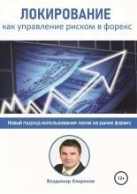 Локирование как управление риском в Форекс - скачать книгу