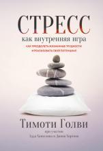 Стресс как внутренняя игра (Тимоти Голви)