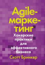 Agile-маркетинг (Скотт Бринкер)
