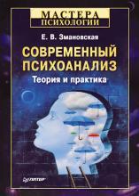 Современный психоанализ. Теория и практика (Елена Валерьевна Змановская)