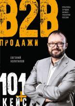 Продажи B2B: 101+ кейс (Евгений Колотилов)