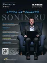 Sonin.ru: Уроки экономики (Константин Сонин)