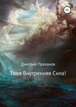 Твоя внутренняя сила! (Дмитрий Праханов)
