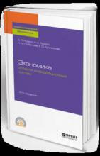 Экономика отрасли информационных систем 2-е изд., испр. и доп. Учебное пособие для СПО - скачать книгу