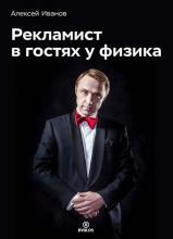 Аудиокнига Рекламист в гостях у физика (Алексей Иванов)