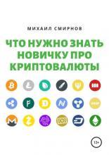 Что нужно знать новичку про криптовалюты - скачать книгу