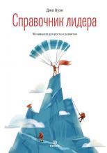 Справочник лидера - скачать книгу