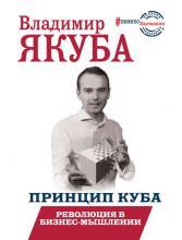 Принцип куба. Революция в бизнес-мышлении (Владимир Якуба) - скачать книгу
