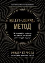 Bullet Journal метод - скачать книгу