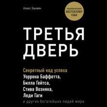 Аудиокнига Третья дверь. Секретный код успеха Билла Гейтса, Уоррена Баффетта, Стива Возняка, Леди Гаги и других богатейших людей мира (Алекс Банаян)