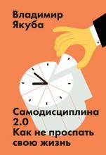 Самодисциплина 2.0 (Владимир Якуба)
