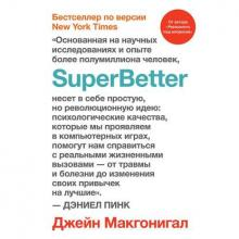 Аудиокнига SuperBetter (Суперлучше) (Джейн Макгонигал)