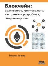 Блокчейн: архитектура, криптовалюты, инструменты разработки, смарт-контракты - скачать книгу