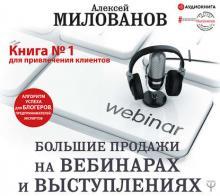 Аудиокнига Большие продажи на вебинарах и выступлениях. Алгоритм успеха для блогеров, предпринимателей, экспертов (Алексей Милованов)