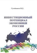 Инвестиционный потенциал экономики России - скачать книгу