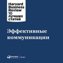 Аудиокнига Эффективные коммуникации (Harvard Business Review (HBR))
