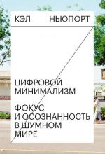 Цифровой минимализм (Кэл Ньюпорт)
