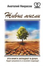 Живые мысли (Анатолий Некрасов)