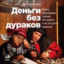 Аудиокнига Деньги без дураков (Александр Силаев)