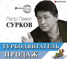 Аудиокнига Турбодвигатель продаж (Петр Павел Сурков)