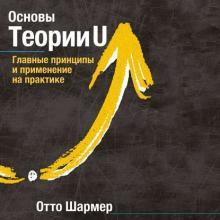 Аудиокнига Основы Теории U (Отто Шармер)