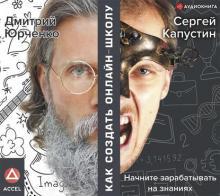 Аудиокнига Как создать онлайн-школу (Сергей Капустин)