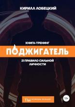 Поджигатель: 21 правило сильной личности (Кирилл Анатольевич Лобецкий) - скачать книгу