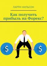 Как получить прибыль наФорекс? - скачать книгу