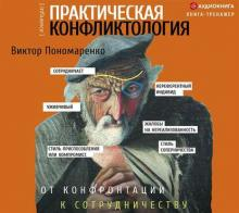 Аудиокнига Практическая конфликтология: от конфронтации к сотрудничеству (Виктор Пономаренко)