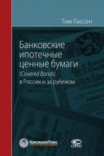 Банковские ипотечные ценные бумаги (Covered Bonds) в России и за рубежом - скачать книгу