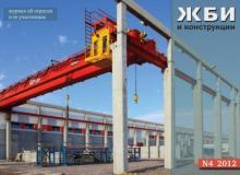 Журнал «ЖБИ и конструкции» №4/2012 - скачать книгу