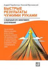 Быстрые результаты чужими руками: 3-недельный курс эффективного делегирования (Николай Мрочковский) - скачать