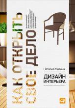 Дизайн интерьера - скачать книгу